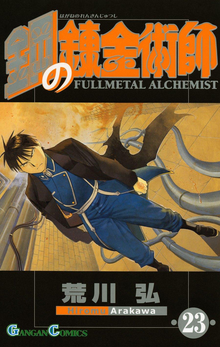 Fullmetal Alchemist23 (Japanese Edition) pdf