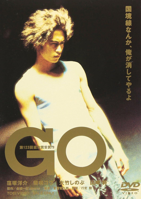 映画『GO』