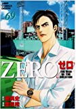 ゼロ 69 THE MAN OF THE CREATION (ジャンプコミックス デラックス)