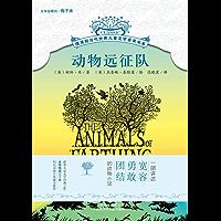 摆渡船当代世界儿童文学金奖书系:动物远征队