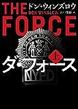 ダ・フォース 上 (ハーパーBOOKS)