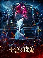 王宮の夜鬼(吹替版)