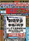 実話BUNKAタブー 2017年5月号