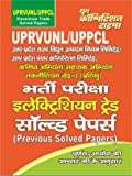 UPRVUNL/UPPCl JE Electrician Solved Papers