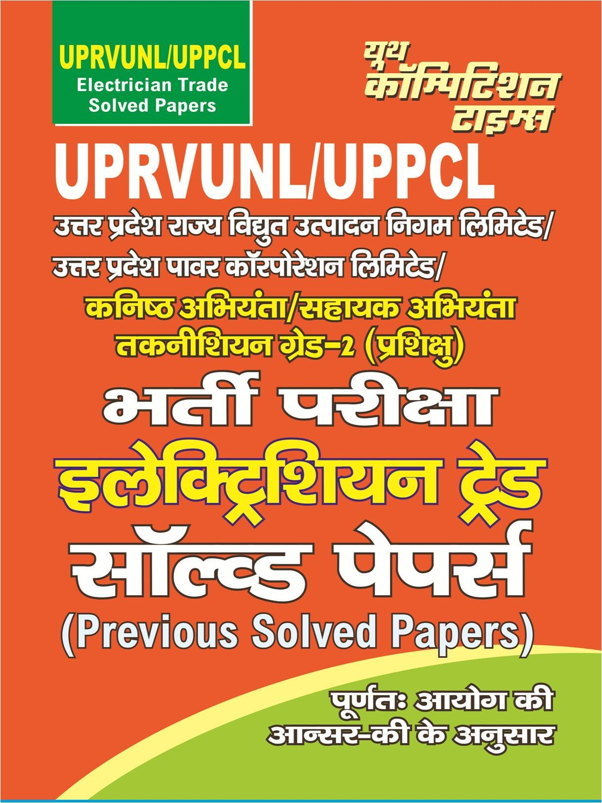 Buy UPRVUNL/UPPCl JE Electrician Solved Papers Book Online