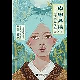 南国异语(向中国《山海经》、《聊斋志异》致敬的当代新志怪短篇小说集)