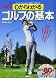 DVD付 0からわかるゴルフの基本 (GAKKEN ENJOY GOLF SERIES)