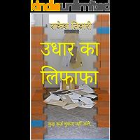 उधार का लिफ़ाफ़ा: कुछ क़र्ज़ चुकाए नहीं जाते... (Life Stories) (Hindi Edition)