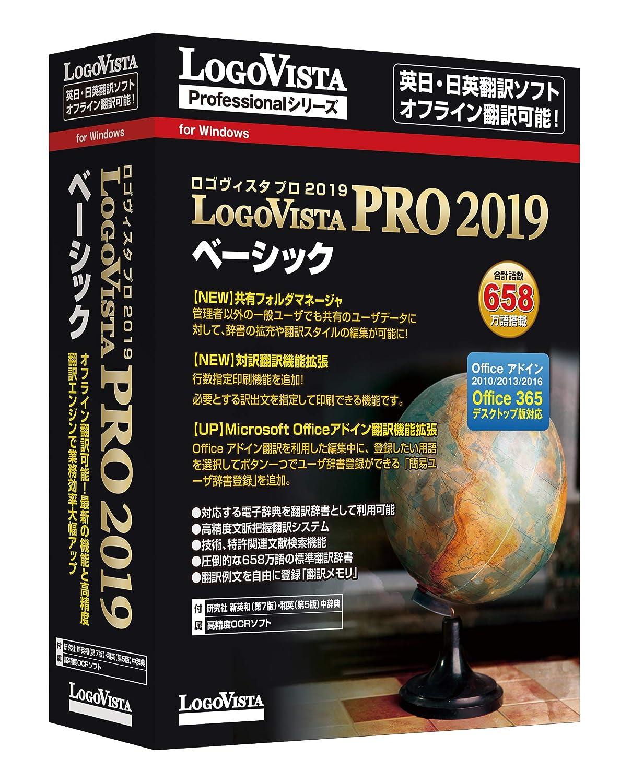 「LogoVista PRO」シリーズ