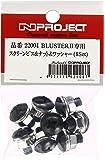 Nプロジェクト(エヌプロジェクト) BLUSTERII専用スクリーンビス&ナット&ワッシャーセット(8組) 22004
