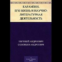Карамзин. Его жизнь и научно-литературная деятельность (Russian Edition)