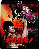 大怪獣モノ [Blu-ray]