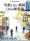 BOSS(月刊ボス) - 経営塾 2017年2月号 (2016-12-22) [雑誌]