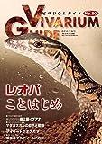 ビバリウムガイド 2018年 03 月号 [雑誌]