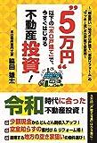"""""""5万円"""" 以下の「ボロ戸建て」で、今すぐはじめる不動産投資!"""
