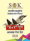 Indian Air Force X+Y Group Hindi Medium PAPER SET