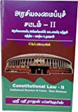 Constitutional Law II (Tamil)