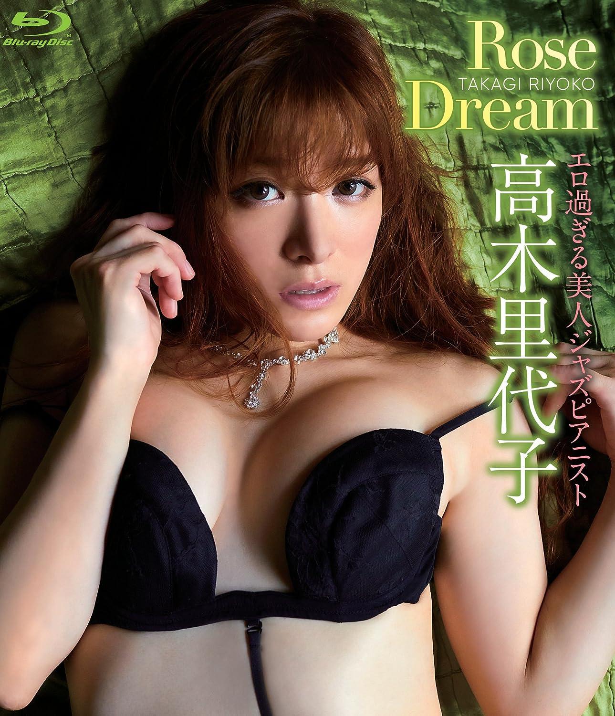 高木里代子/Rose Dream ブルーレイ ジャケット 表