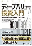 ディープバリュー投資入門 ――平均回帰が割安銘柄を上昇させる (ウィザードブックシリーズ)