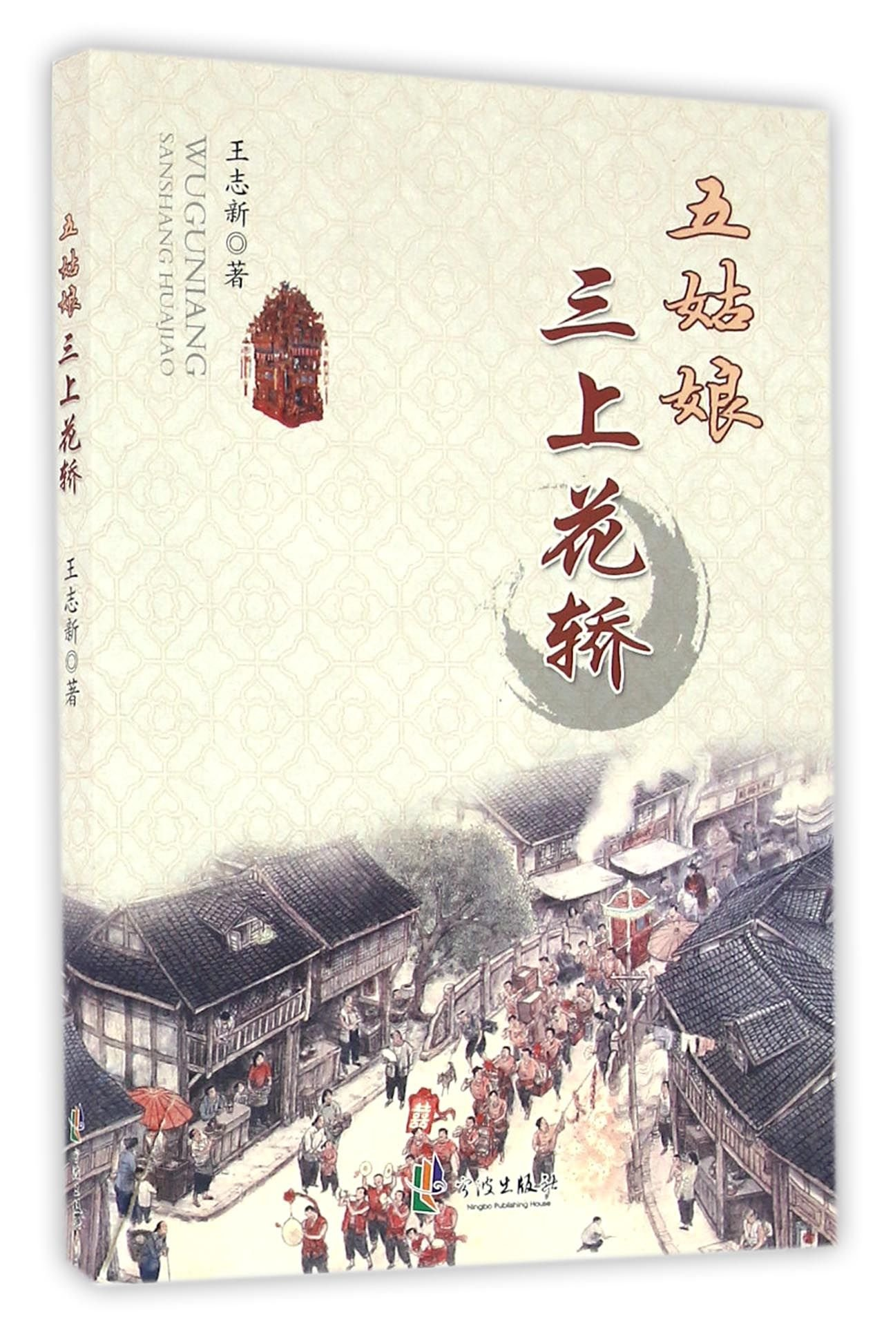 Sister Fifth S Three Weddings Chinese Edition Wang Zhixin