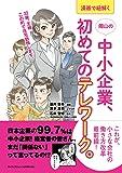 漫画で紐解く岡山の中小企業、初めてのテレワーク。
