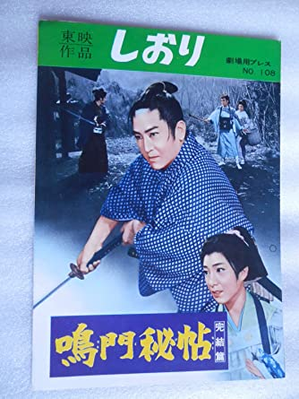 Amazon.co.jp: 1961年東映作品...