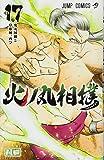 火ノ丸相撲 17 (ジャンプコミックス)