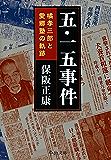五・一五事件 橘孝三郎と愛郷塾の軌跡 (中公文庫)