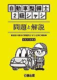 自動車整備士 2級シャシ 問題と解説 平成29-30年版