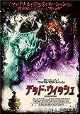 デッド・ウィッシュ [DVD]