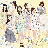 不器用太陽 (CD+DVD) (Type-A) (通常盤)