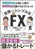 3000万円大損したボクが月300万円稼げるようになった 世界一シンプルなFX