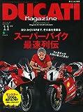 DUCATI Magazine(ドゥカティマガジン) 2019年11月号