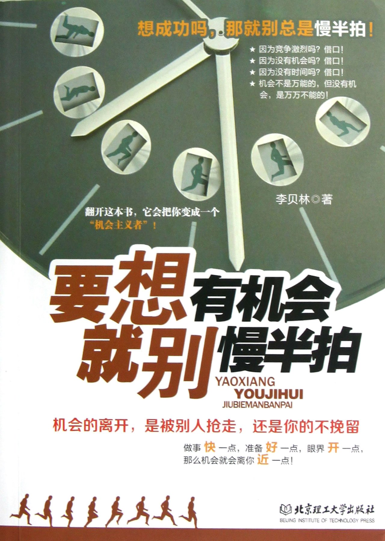 Read Online Dont Be Slow (Chinese Edition) pdf epub