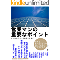 eigyomannojyuyonapointo (Japanese Edition)