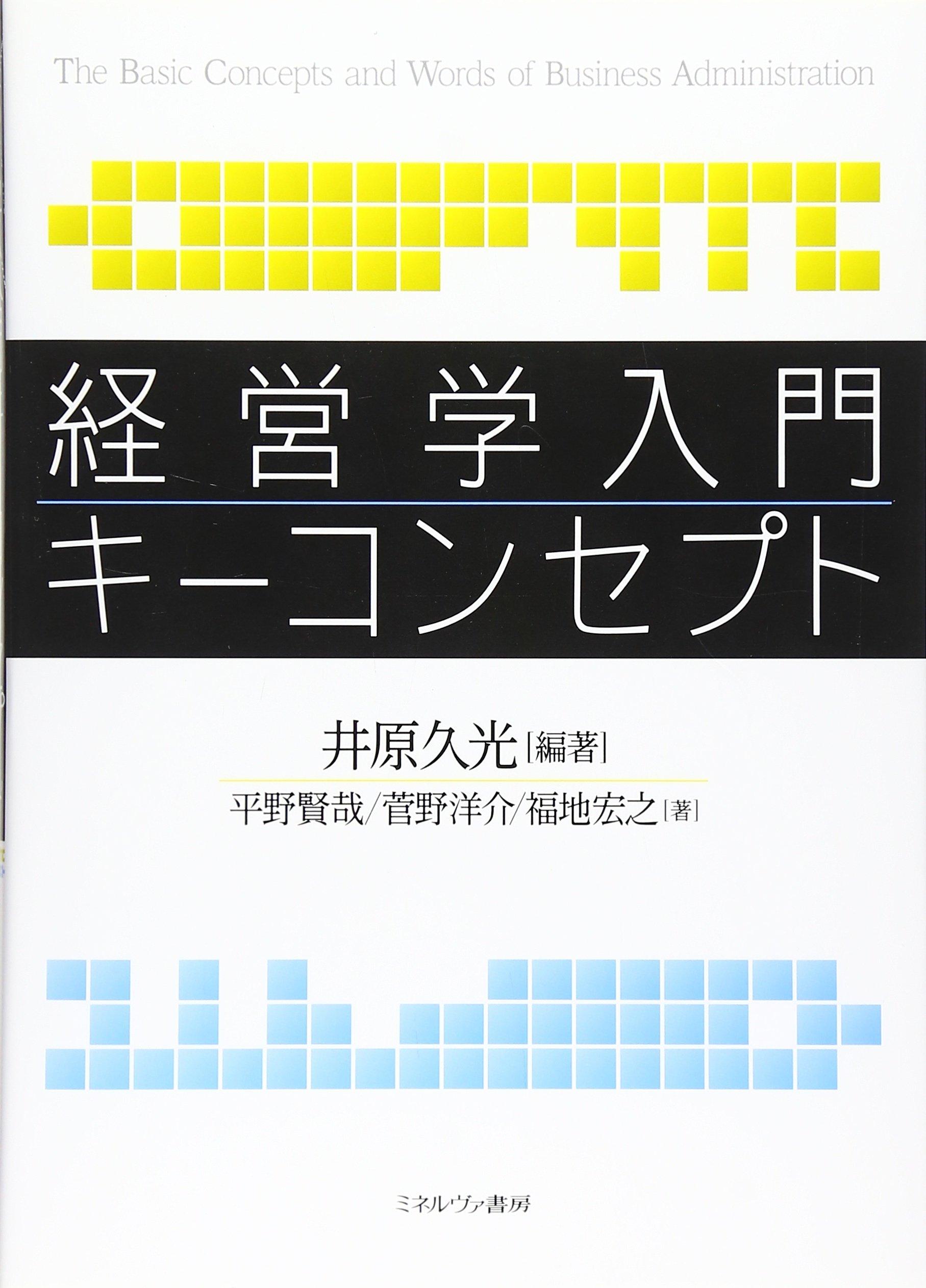 経営学入門キーコンセプト