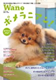 Wan 2018年 07 月号 [雑誌]