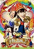 【メーカー特典あり】永野と高城。2  DVD(メーカー特典:意外とマジメなハリセン付き)