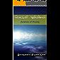 வெருளி அறிவியல்: (Science of Phobia) (Tamil Edition)