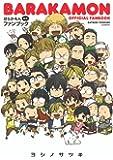 ばらかもん公式ファンブック (ガンガンコミックスONLINE)