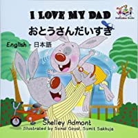 I Love My Dad (English Japanese bilingual books, japanese children books): japanese kids books,japanese children stories (English Japanese Bilingual Collection)