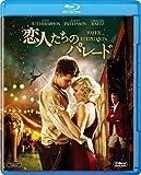 恋人たちのパレード [Blu-ray]