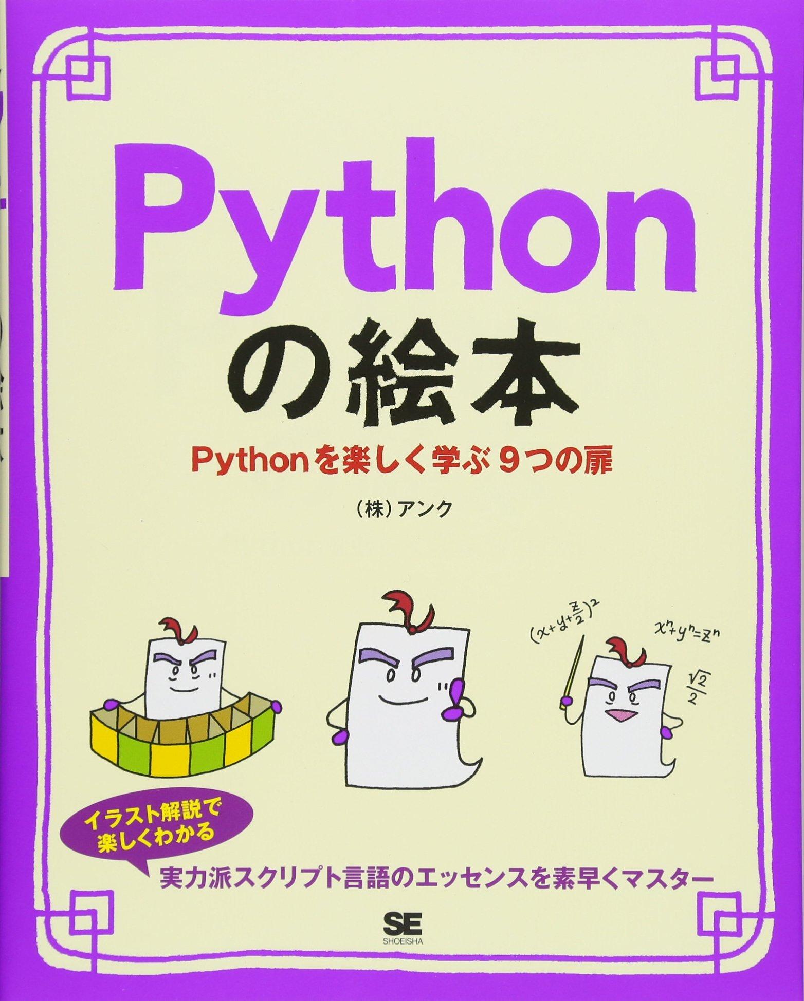 Image of Pythonの絵本0