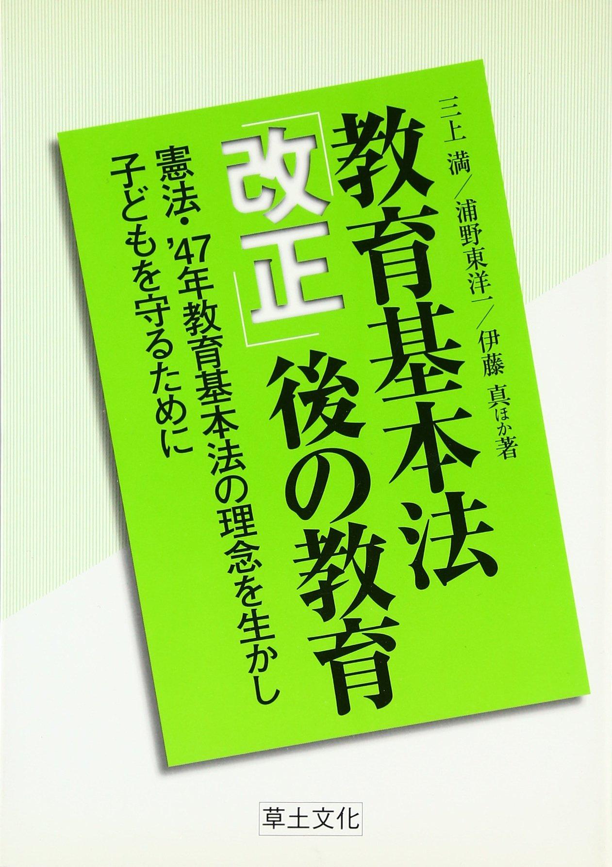 Kyōiku kihonhō kaiseigo no kyōiku : Kenpō '47nen kyōiku kihonhō no rinen o ikashi kodomo o mamoru tameni pdf epub