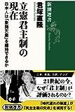 立憲君主制の現在: 日本人は「象徴天皇」を維持できるか (新潮選書)