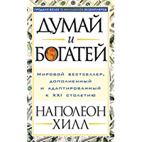 Думай и богатей (Think аnd Grow Rich) (Russian Edition)