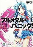 フルメタル・パニック! 1_戦うボーイ・ミーツ・ガール_フルメタル・パニック! (富士見ファンタジア文庫)