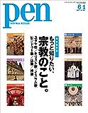 Pen (ペン) 『特集 完全保存版 もっと知りたい、宗教のこと。』〈2015年 6/1号〉 [雑誌]