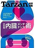 Tarzan特別編集 決定版 内臓メンテナンス術 (マガジンハウスムック)