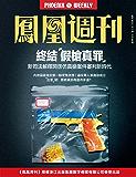 """终结""""假枪真罪"""" 香港凤凰周刊2018年第11期"""